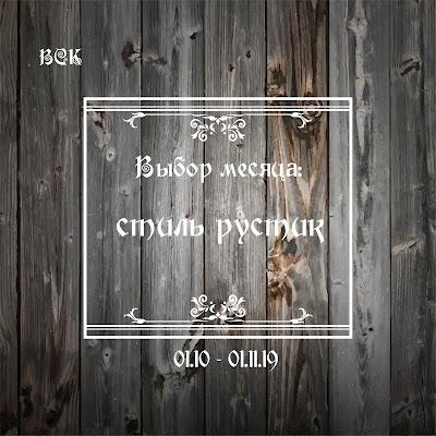 """Задание: """"Выбор месяца: стиль рустик"""" до 1 ноября"""