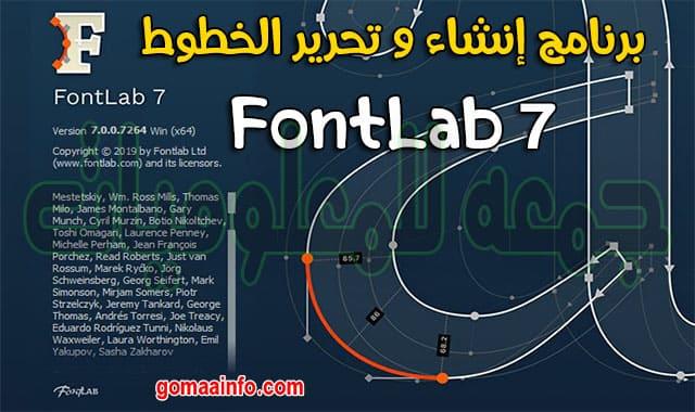 برنامج إنشاء و تحرير الخطوط  FontLab