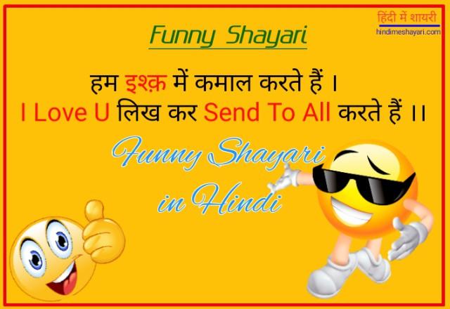Funny Shayari in Hindi - I Love You लिख कर Send to All करते हैं॥