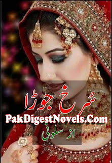 Surkh Jora Novel By Salwa Pdf Free Download