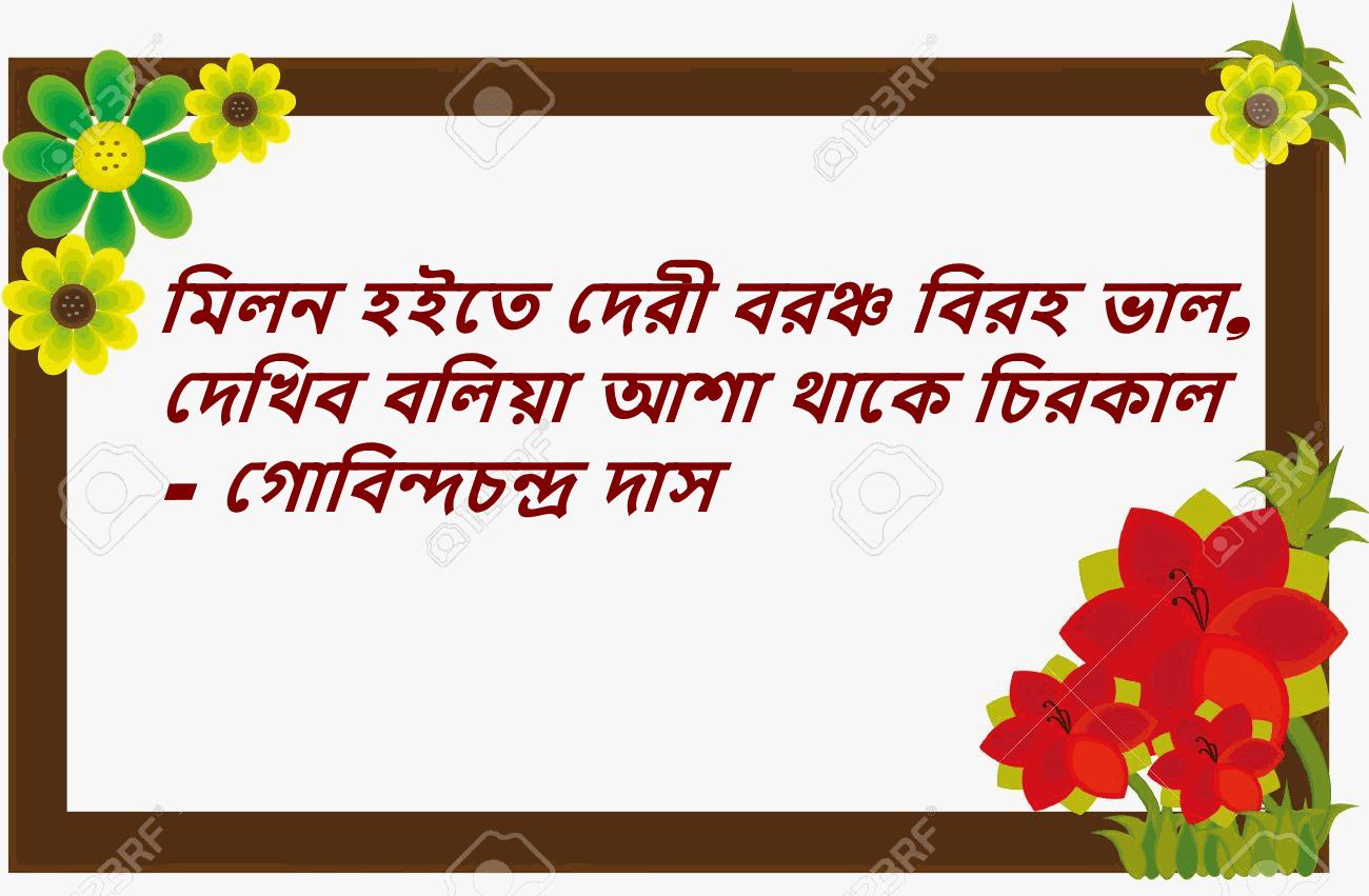 Romantic Bangla Status