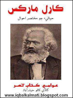 Karl Marx Life Short Story Booklet In Sindhi