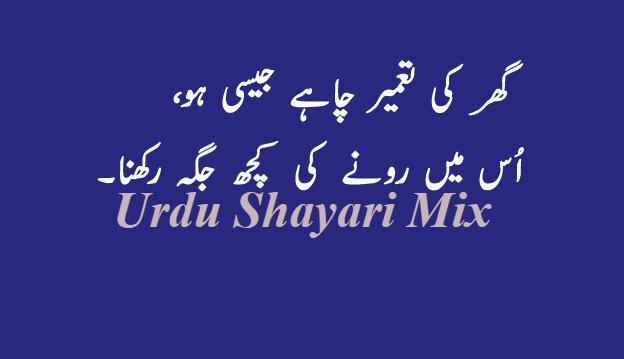 Ghar ki tameer | Shero shari | urdu shayari