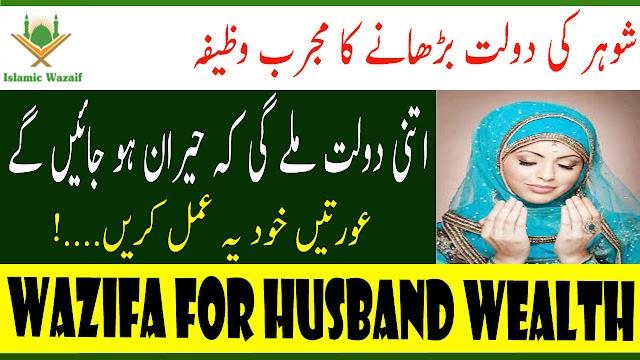 Wazifa For Husband Wealth/Wazifa To Get Rich/Shohar Ki Dolat Barhane Ka Wazifa/Islamic Wazaif