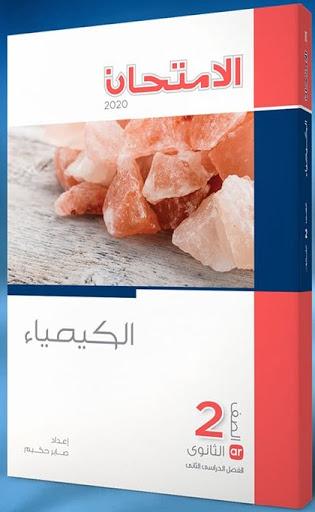 تحميل كتاب الامتحان فى الكيمياء pdf للصف الثانى الثانوى الترم الثانى 2020