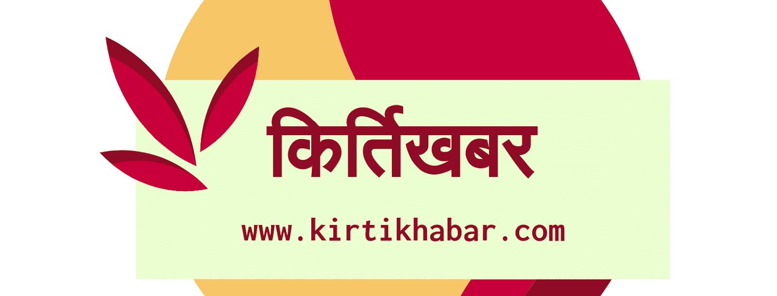 KIRTI-KHABAR