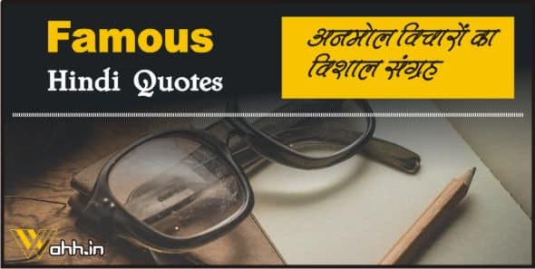 Hindi Quotes Collection