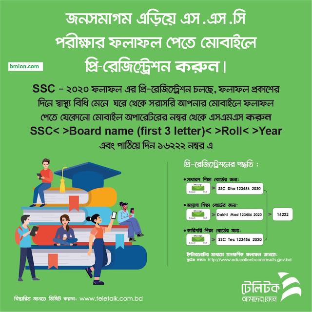 ssc-result-pre-registration-2020-May-2020-by-mobile-sms-internet-online-website-android-app-dakhil-madrasha-technical