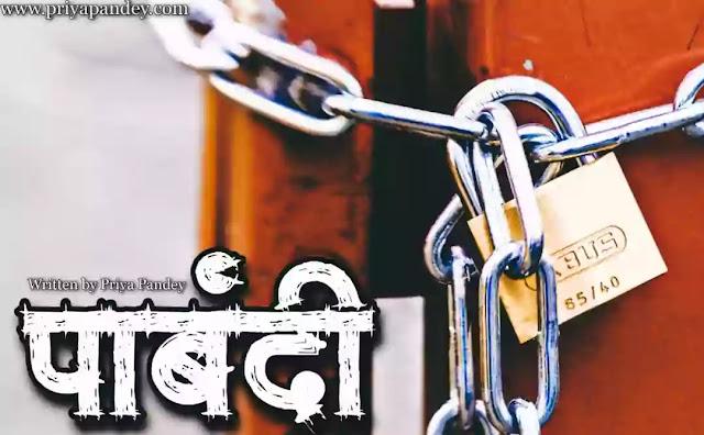 पाबंदी Pabandi Hindi Thoughts By Priya Pandey