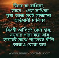 Phire Ja Radhika Lyrics