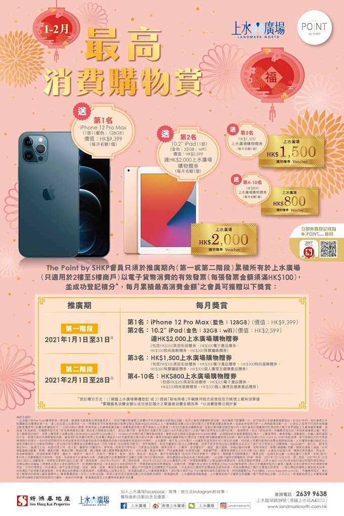 The Point: 上水廣場 | 最高消費購物賞 送最新iPhone 12 Pro Max 至2月28日