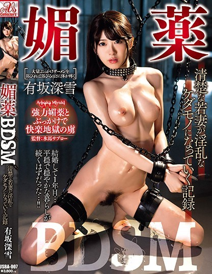 USBA-007 Arisaka Miyuki Neat Young Wife