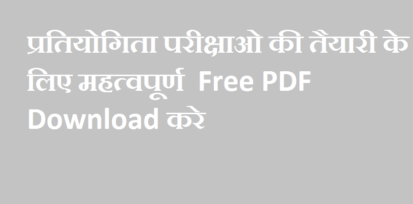 History of India in Hindi in PDF
