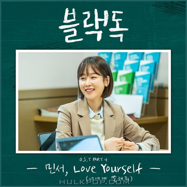 MINSEO – Black Dog: Being A Teacher  OST Part 4