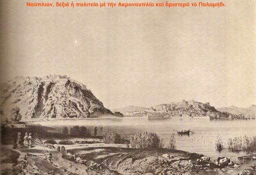 """1821: Το ευτράπελο με τον """"Ζήτω"""" στη διάρκεια της πολιορκίας του Ναυπλίου"""