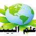 ما هو علم البيئة؟ - مفهوم علم البيئة - التعريف بعلم البيئة