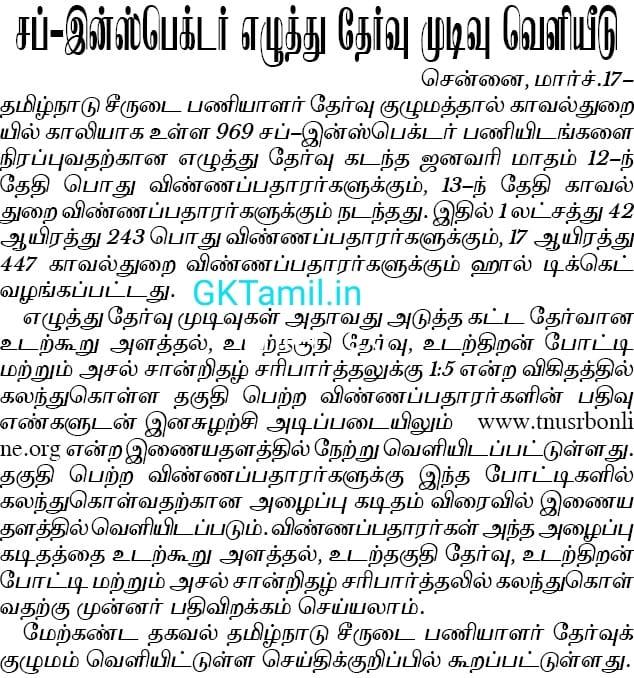 Tamil Nadu SI Post - Written Exam Results 17/03/2020
