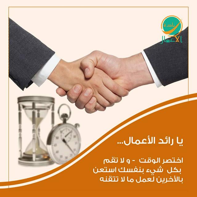 الوقت لرائد الأعمال