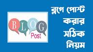 ব্লগে পোস্ট করার নিয়ম   ব্লগ সাইটে SEO friendly পোস্ট করার নিয়ম