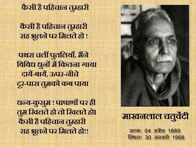 Makhanlal Chaturvedi Poems, Kaisi hai pahchan tumhari poem by Makhanlal Chaturvedi