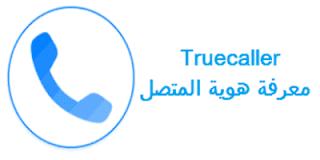 truecaller، تحميل برنامج معرفة اسم المتصل  2021 truecaller مجانا