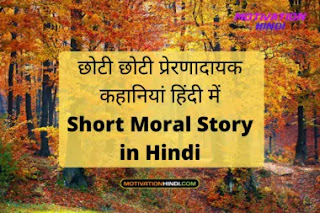 शार्ट मोरल स्टोरी इन हिंदी | prernadayak short story in hindi