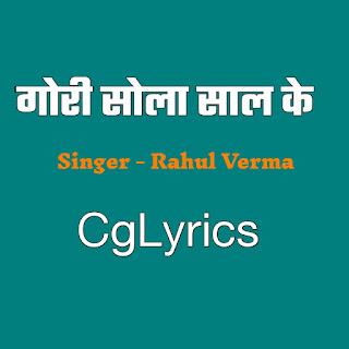 Gori Sola 16 Saal Ke Lyrics - गोरी सोला साल के