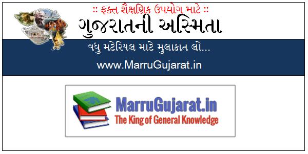 Gujarati pdf in knowledge navneet general