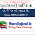Gujarat Ni Asmita Full Book Download For Most Useful  in Competitive Exam