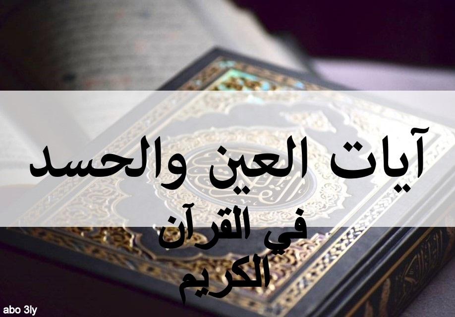 ايات الحسد في القرآن الكريم