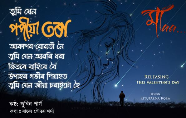 popiya tora lyrics zubeen garg song