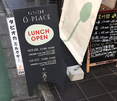 三軒茶屋のO-PLACE(オープレイス)のタピオカミルクティーの看板