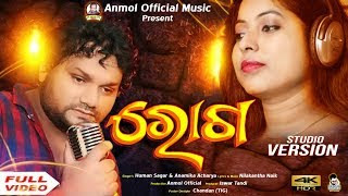 Roga Odia Romantic Song by Human Sagar 2020 Download