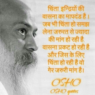 osho-hindi-quotes-images-vasna-chinta