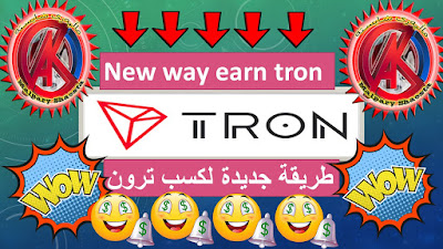 New way earn tron 2021 طريقة جديدة لكسب ترون