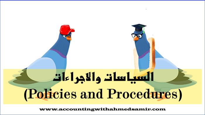 السياسات والاجراءات (Policies and procedures)