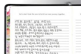 210326 Hanbin's Letter [Eng Trans]