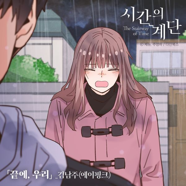 Kim Nam Joo (Apink) – The stairway of Time OST Part 2. Last trip