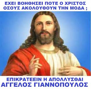 O IΩΑΝΝΗΣ ΒΑΤΑΤΖΗΣ ΣΑΣ ΣΙΧΕΝΕΤΑΙ ΡΑΓΙΑΔΕΣ