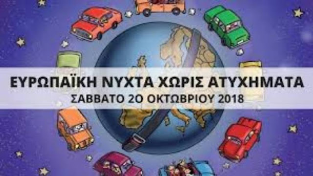 Σε Ναυπλιο, Άργος και άλλες 28 πόλεις 12η «Ευρωπαϊκή Νύχτα χωρίς Ατυχήματα»