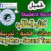 تحميل كتاب الطالب للصف الأول الإعدادي وحدات وقصة وورك بوك لغة انجليزية student book term 2 prep1