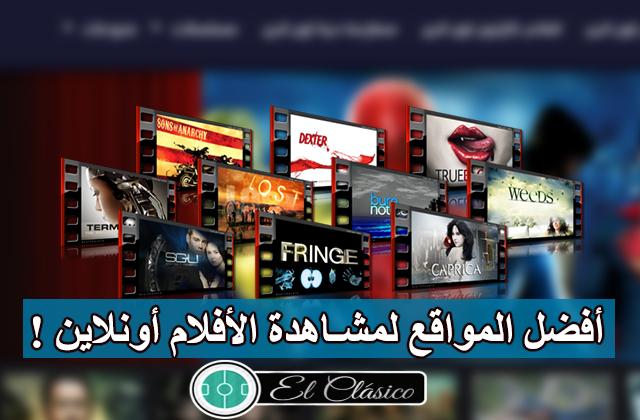 أفضل مواقع لمشاهدة الأفلام والمسلسلات العربية والأجنبية مجانا 2021
