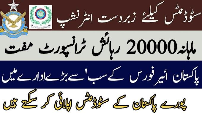 PAC Kamra Internship in Pakistan 2019 – Pakistan Aeronautical Complex- fully paid internship for students