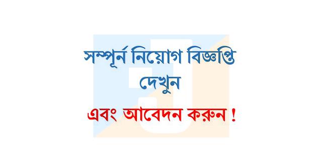 বিজ্ঞান ও প্রযুক্তি মন্ত্রণালয়ের নতুন নিয়োগ বিজ্ঞপ্তি bstft.teletalk.com.bd