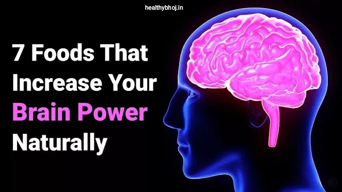 healthy food that can increase brain power in hindi