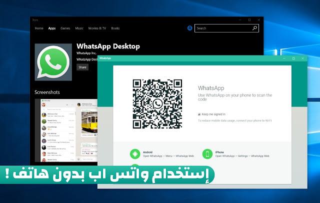 شركة واتساب تقدم لكم هذه النسخة من واتساب لتشغيل واتساب بدون رقم هاتف وبدون انترنت|تعرف عليها