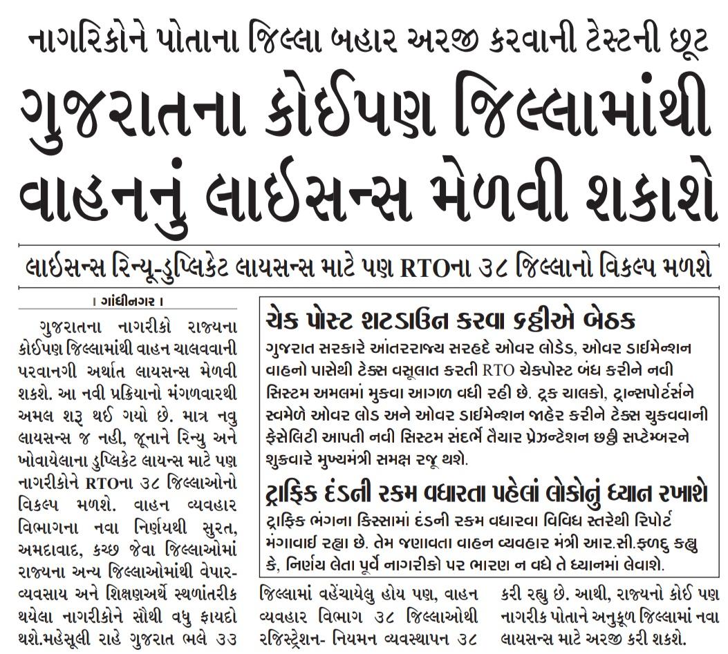 ગુજરાતના કોઈ પણ જિલ્લામાંથી લાયસન્સ કઢાવી શકાશે