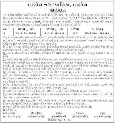 Halol Nagarpalika Recruitment for Sweeper Posts 2018