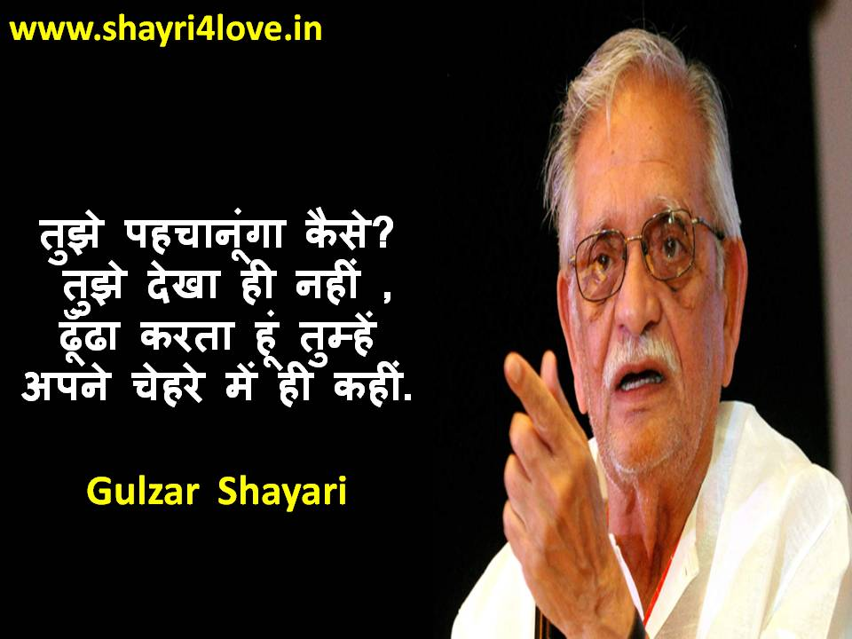 Gulzar Quotes , Gulzar Shayari in Hindi , Gulzar shayari in hindi 2 lines , Gulzar shayari on yaadein , Gulzar shayari on zindagi , Gulzar shayari on eyes , Gulzar shayari Motivational ,  Gulzar shayari on dosti , Gulzar shayari on khubsurti .