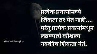 प्रयत्न-जिंकणे-Marathi-Suvichar-With-Images -सुंदर विचार-Good-Thoughts-In-Marathi-on-Life-vb-good-thoughts